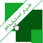 آگهی استخدام آموزش و پرورش